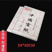 Китайский размер Xuan рисовая бумага от бренда Anhuijingxian китайская каллиграфическая каллиграфия M слово миллиметровая бумага, 34*69 см, 100 бумага/мешок