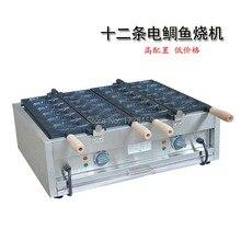 Коммерческое использование 110 В 220 В Новый 12 шт. электрический рыба taiyaki making machine, электрический рыба форма вафельница
