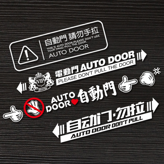 Vip Auto Door Don T Pull Arrow Finger Sign Reminder Side