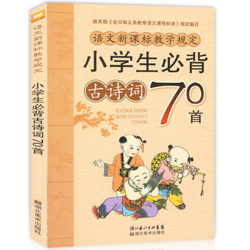 China Must Recite The Ancient Poems 70 Chinese Language Syllabus Regulations Color Map Phonetic Version Of Tang Poetry