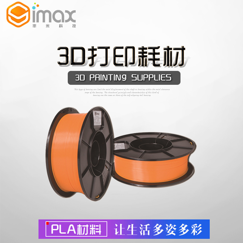 PLA3d Printer Consumables Multicolor Printing Line Printing Wire Material 1.75mm 1kg Household Orange Plastic WirePLA3d Printer Consumables Multicolor Printing Line Printing Wire Material 1.75mm 1kg Household Orange Plastic Wire