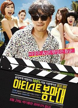 《艺术家奉万大》2013年韩国剧情,情色电影在线观看