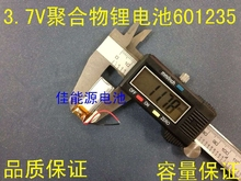 3.7V lithium polymer battery 601235 260MAH rail monitoring recorder electronic cigarette Rechargeable Li-ion Cell