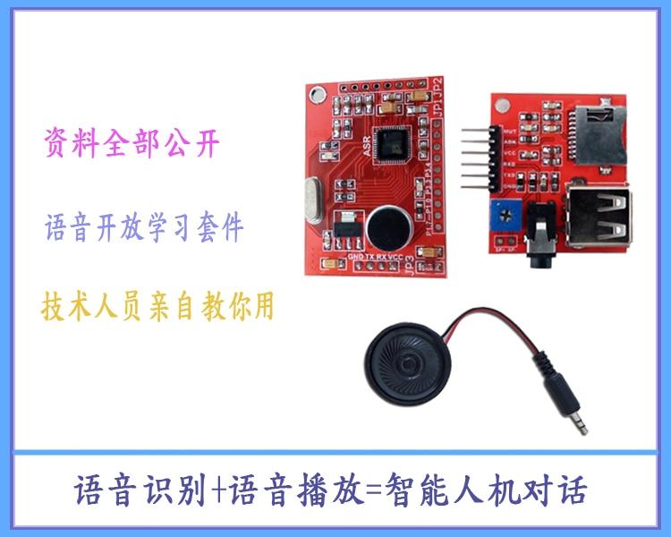 Speech recognition MP3 player LD3320 intelligent man-machine dialogue speech dialogue development technician to teach you emotion recognition from speech