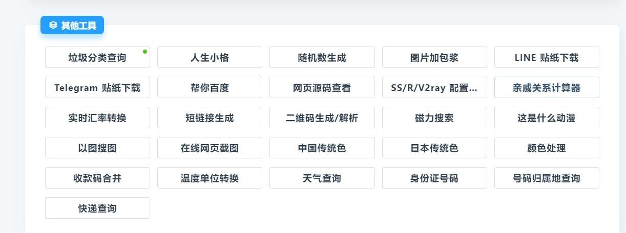 酷站  【酷站】一个轻量实用可追番的工具站–MikuTools