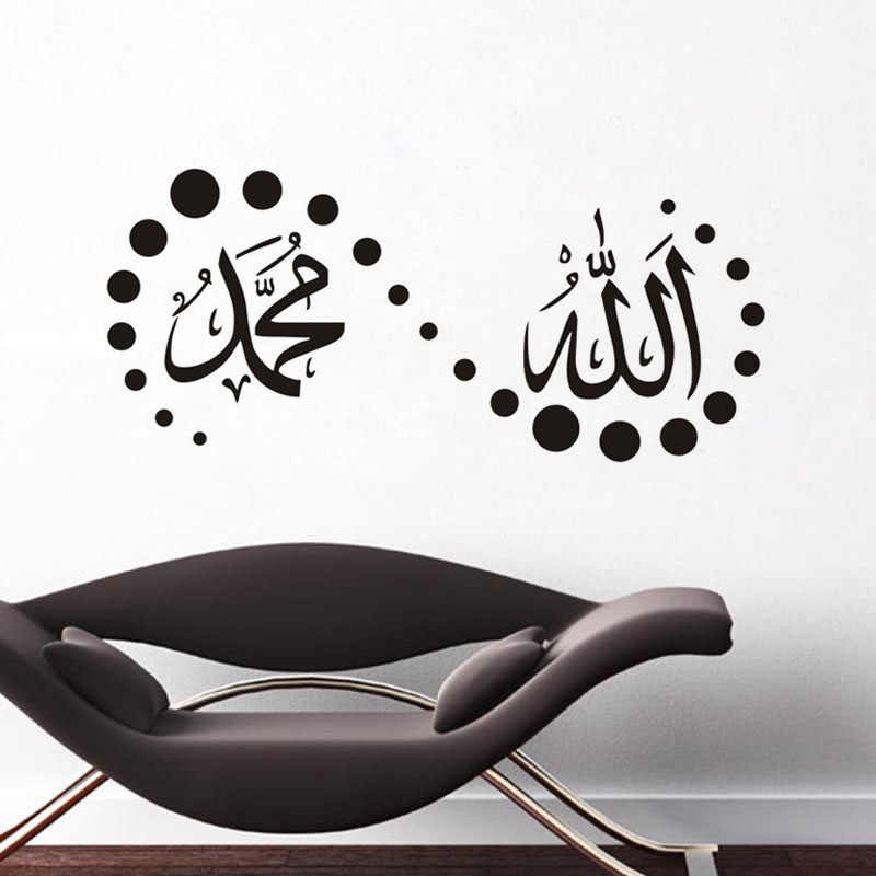 Islamic Quotes Wall Stickers Muslim Arabic Home Decorations Bedroom Mosque Vinyl Decals God Allah Quran Mural Art Wallpaper