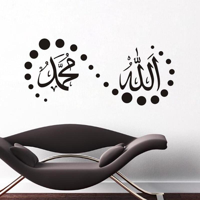 Islamic Quotes Wall Stickers Muslim Arabic Home Decorations Bedroom Mosque Vinyl Decals God Allah Quran Mural Art Wallpaper