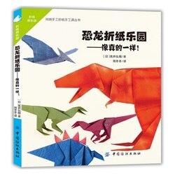 Kreatywny 3D dinozaur Origami książki dzieci układanka do samodzielnego złożenia gra myślenia szkolenia Origami krok książki