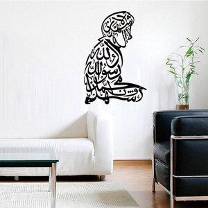 Image 2 - イスラムイスラム教徒アラビアホームデコレーション4051寝室モスク引用ビニール神アッラーコーラン壁画アート