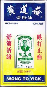 Image 2 - 5 bottles  Wong To Yick Wood Lock Medicated Balm Oil 50ml Pain Relief Muscular Pains Aches
