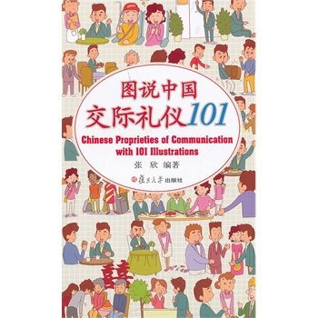 Chinese Proprieties Of Communication With 101 Illustrations  Language English Keep On Lifelong Learn As Long As You Live-485