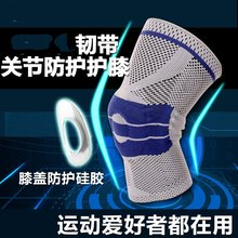 Sports knee brace spring Professional warm summer breathable silicone patella