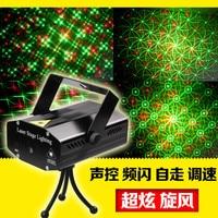 Mini laser Star lighting lamp KTV Party DJ stunning cyclone pattern bar lamp