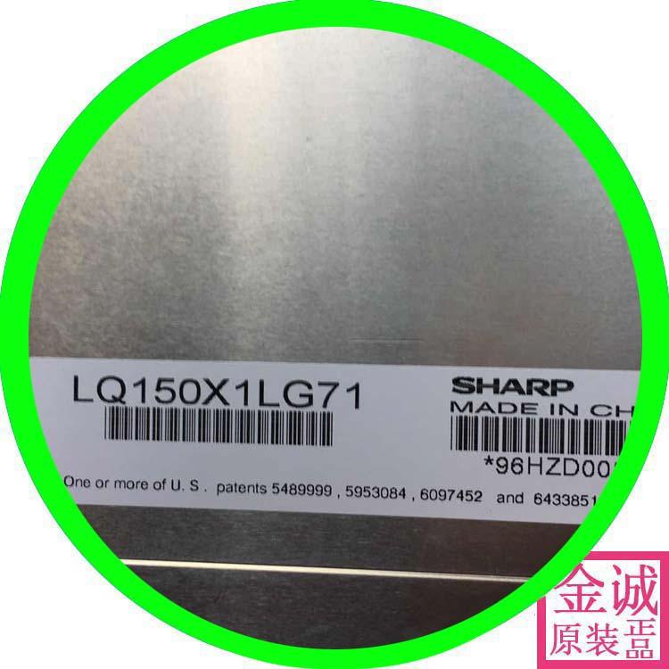 100% original nouveau Lq150x1lg71/11/30/31/41/45/55/71/76 /81/91/92/93/94/96 industrielle écran