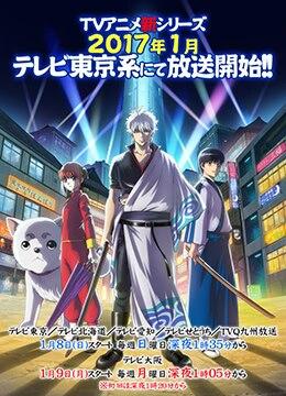 《银魂 第四季》2017年日本喜剧,动作,动画动漫在线观看
