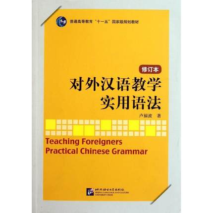 Teaching Foreigners Practical Chinese Grammar For Learning Hanzi Chinese Best Grammar Book