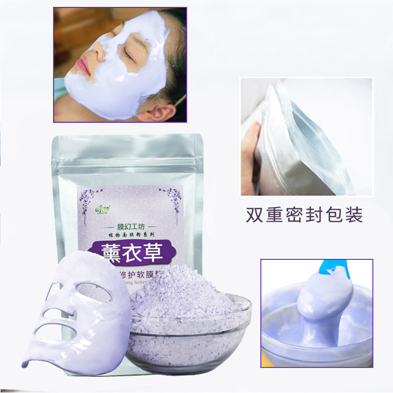 250g Peel Off Mask SPA Quality Lavender Soft Powder Face Mask Scars Soothing & Moisturizing Treatment