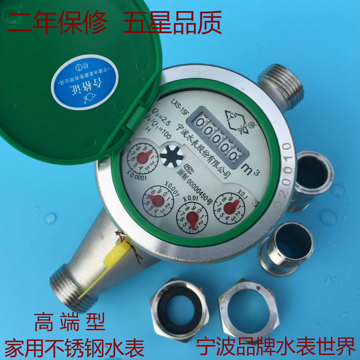 High-end 304 Food-grade Stainless Steel Water Meter with Copper Shell LXS-15~25FHigh-end 304 Food-grade Stainless Steel Water Meter with Copper Shell LXS-15~25F