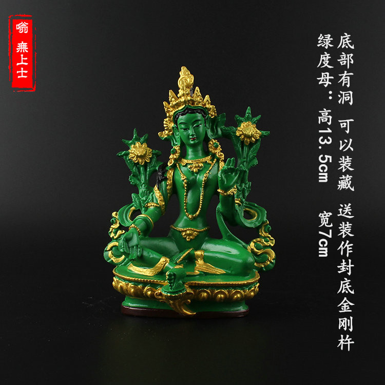 Painted green mother Bodhisattva save bitter Guanyin 21 Green mother Bodhisattva resin with small Buddha statuePainted green mother Bodhisattva save bitter Guanyin 21 Green mother Bodhisattva resin with small Buddha statue