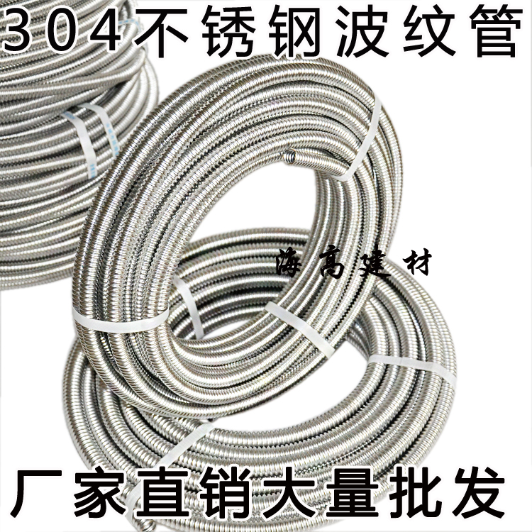 Stainless steel bellows coil raw material water heater