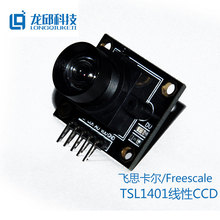 TSL1401 linear array linear CCD module eleventh smart car photoelectric Group official inspection