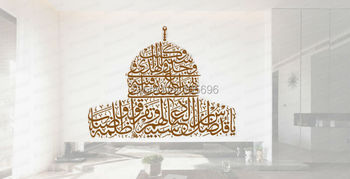 High quality Moslem calligraphy design decal islamic mural art Allah wall sticker muslim quran home decor im180 1