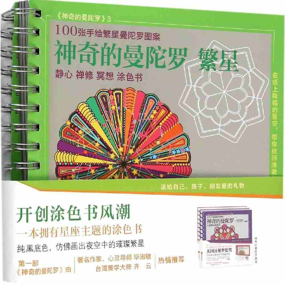 Magic Mandala stars coloring book for Children Adults Relieve Stress Picture Art Painting Drawing Colouring Book Best Gift sweet years sy 6282l 07