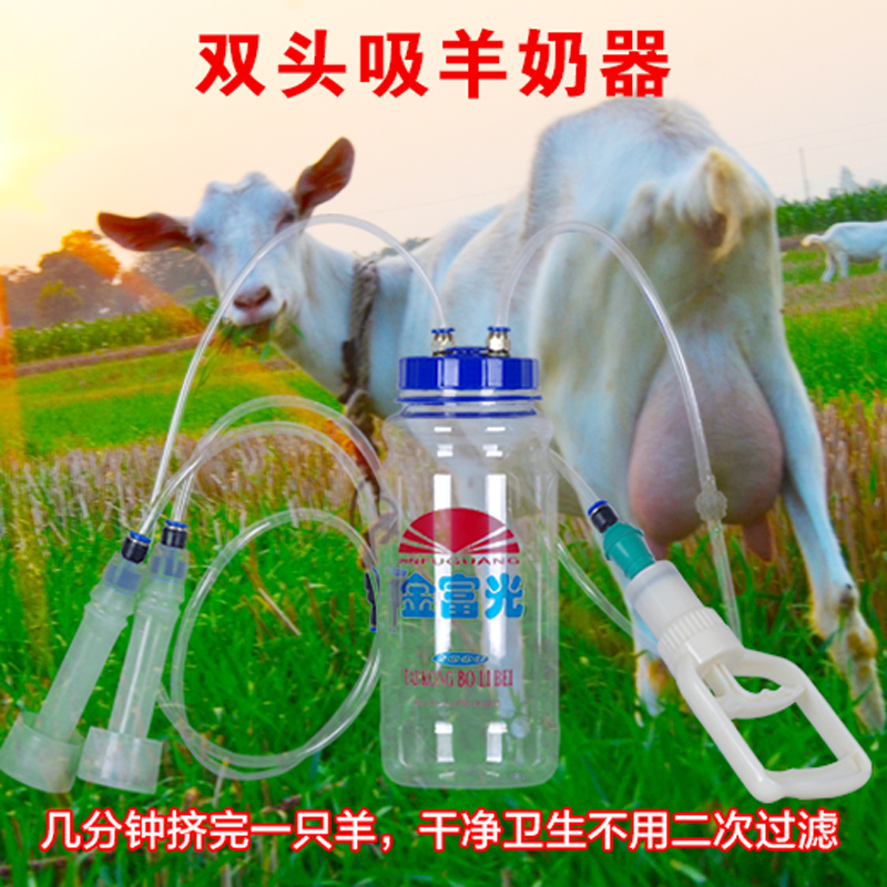 Goat Sheep Hand Milker Milking One Goat Sheep One Time 2Liters