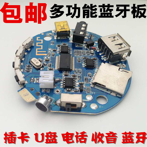 Shipping 3.7V Bluetooth power amplifier board can be inserted USB radio Bluetooth receiver decode board AUX power amplifier 3 7 5v bluetooth receiver module power amplifier board bluetooth board card mp3 decoding board can make a phone call