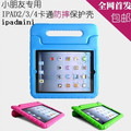 For ipad  4 all-inclusive protective case ipadmini mini silica gel set of anti-rattle soft case