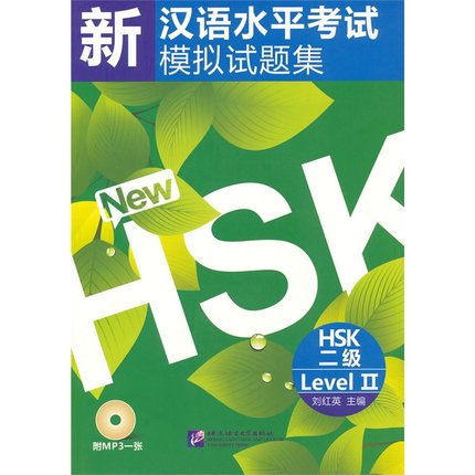 Stimulated Tests Of The New Chinese Proficiency Test HSK (HSK Level 2 With A CD)  For Foreigner Learn Chinese Language