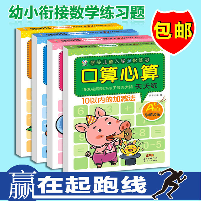 Children Chinese math books Port operator mental arithmetic speed counting books practice addition and subtraction ,set of 4 1