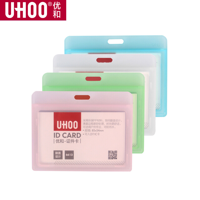 1 Piece UHOO 6613 Horizontal Name Tag Holder ID Badge Holder School Card Holder Office And School Supplies