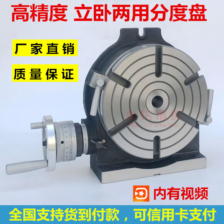 Milling Machine Precision Split Disc Rotary Table 8 Inch Horizontal Dual-use Split Rotation 6 Inch 10 Inch 16 Inch