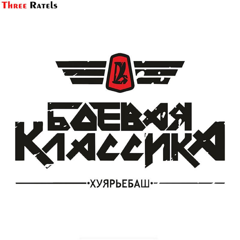 Car Funny Decals Car-Stickers Lada Vaz Classic Three-Ratels -10x15cm Fighting TRL711
