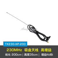 Free Shipping 230M Feeder Chuck Antenna 2 Meters High Gain Diffraction Good Low Frequency 230MHz Wireless