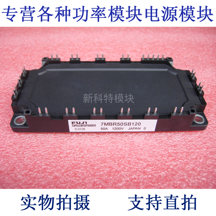 7MBR50SB120 50A1200V 7 unit IPM frequency conversion velocity modulation module 7 units ipm frequency conversion velocity modulation module mubw25 12a7 25a1200v