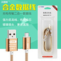 Metal Braided Micro USB Cable/Charge /2.1A Fast Charging Cable USB 2.0 Data Cable for Samsung Lenovo Android Cellphone free ship