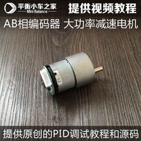 DC 12V Gear Motor With Encoder Code Wheel Speed Two Rounds Of Self Balancing Car Inverted