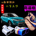 For Suzuki Vitara 2015 2016 Accessories Stainless Steel Exhaust Pipe Tail Pipe Muffler Car Styling Tail throat silencer 1pcs