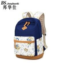 Корейская версия холст рюкзак сумки на ремне, мода Цветочный рюкзак путешествия пакет внешней торговли рюкзак