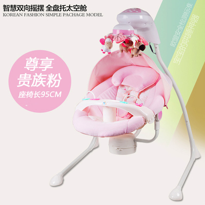 2017 For Intelligent Baby Cradle 3 Colors In Stock High Quality Rocking Chair Carton Box Pacakge Gift For Newborn Swing Bed 2017 new babyruler portable baby cradle newborn light music rocking chair kid game swing