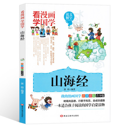The Classic Of Mountains And Rivers Shang Hai Jing Comic Book Chinese Culture Literature Ancient Monster Books In Chinese