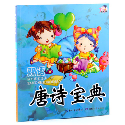 Китайский мандарин образование учебник Тан Стихи для детей дети учатся китайский Булавки Инь (chinse и английский)