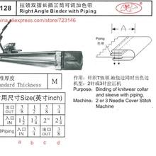 D128 вязальная лапка правого угла с трубами для 2 или 3 швейных машин ДЛЯ SIRUBA PFAFF juki Brother JACK типичная модель sunstar Singer