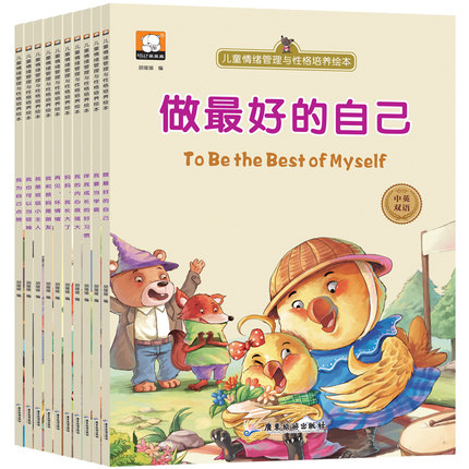 10Pcs Chinese & English Bilingual Story Books Children's EQ, Character Building Colorful Picture Books
