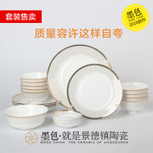 Ink dishes tableware bowl of Jingdezhen ceramics bone china western household Phnom Penh dishes of stars