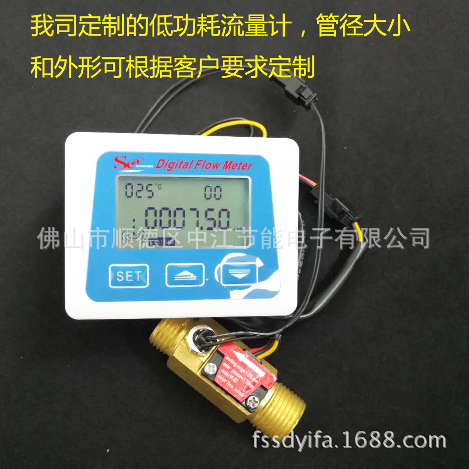 Low power digital flow meter, digital flow meter electronic water meter digital flow meterLow power digital flow meter, digital flow meter electronic water meter digital flow meter