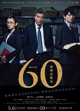 《60误判对策室》2018年日本悬疑电视剧在线观看
