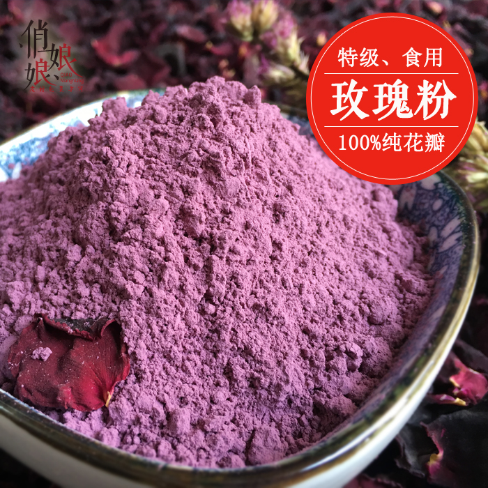 Polished Pure Natural Edible Rose Powder Superfine Powder Face Mask Of Pure Broken Petals Snack Of Raw Materials Foundation